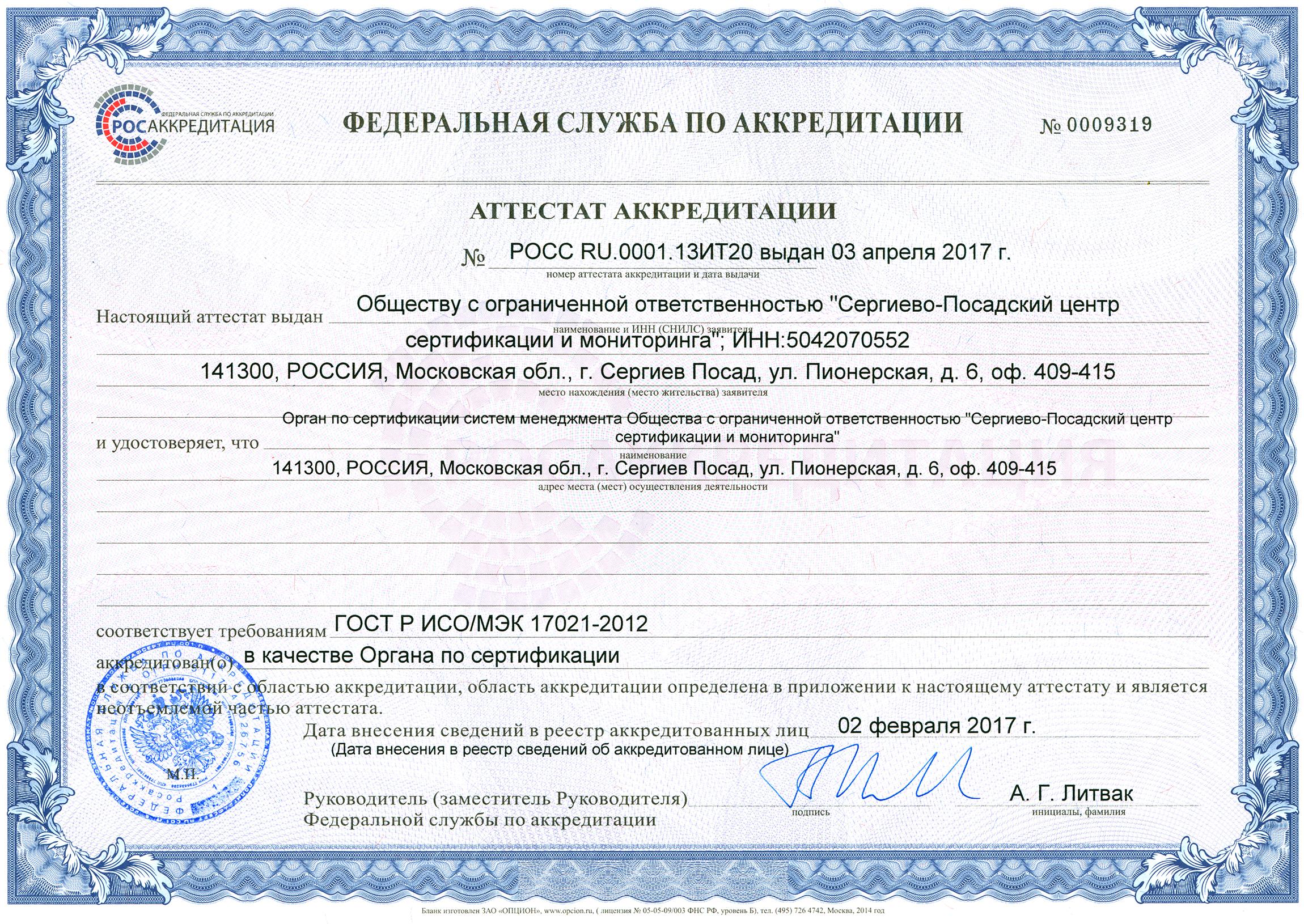Промтех сертификация сергиев посад сертификация информационных техн